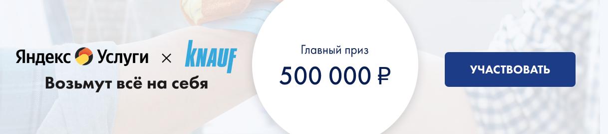 Акция Knauf и Яндекс.Услуги: «ЯНДЕКС.УСЛУГИ И КНАУФ. Делай ремонт в удовольствие!»